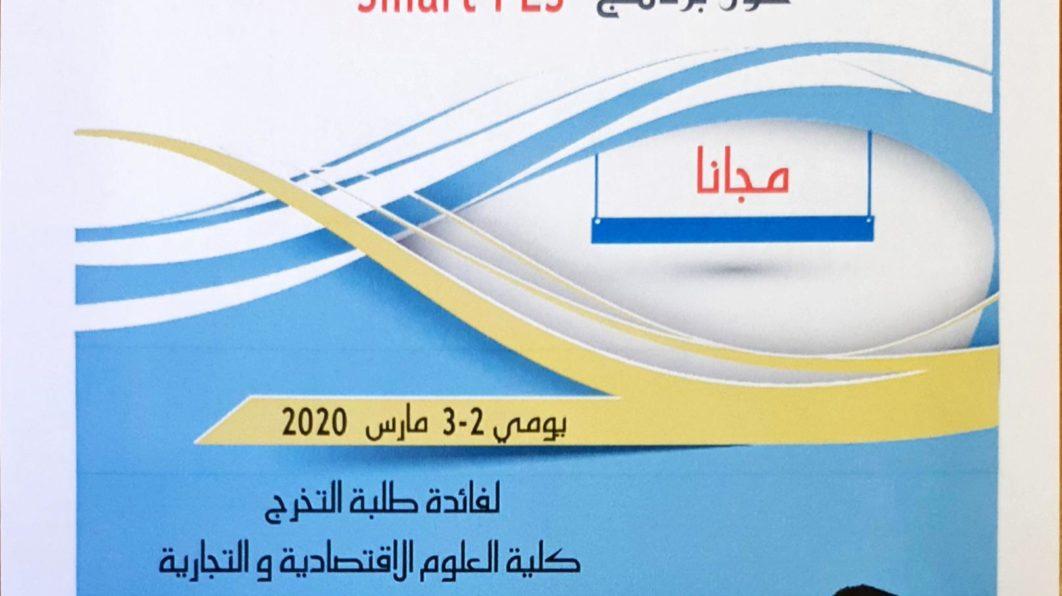 الدورة التكوينية الاولى حول برنامج smart PLS