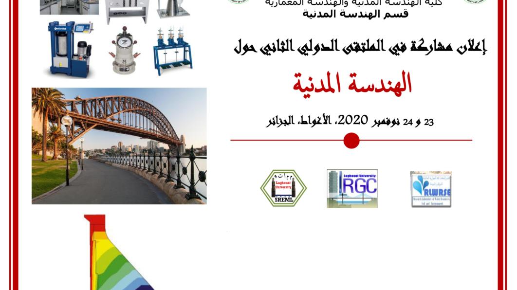 كلية الهندسة المدنية والهندسة المعمارية تنظم الملتقى الدولي الثاني حول الهندسة المدنية 23-24 نوفمبر 2020