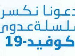prog-ambass-imunite-societe-em-arab-ujpg