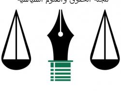 Logo-JiL-Law-Journal